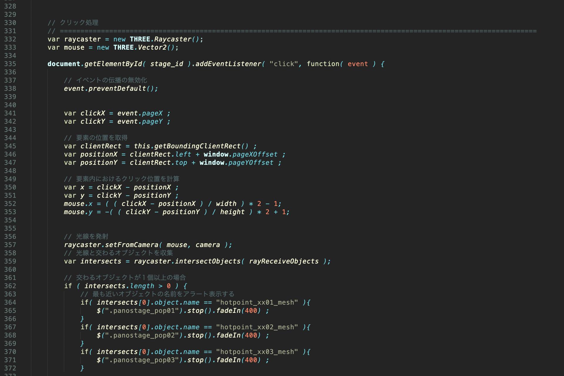 Three.jsのバージョンアップに伴い、ProjectorからRaycasterへ変更を