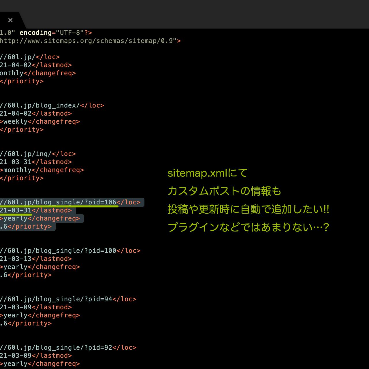 sitemap.xmlをカスタムポストの投稿更新で自動で更新する