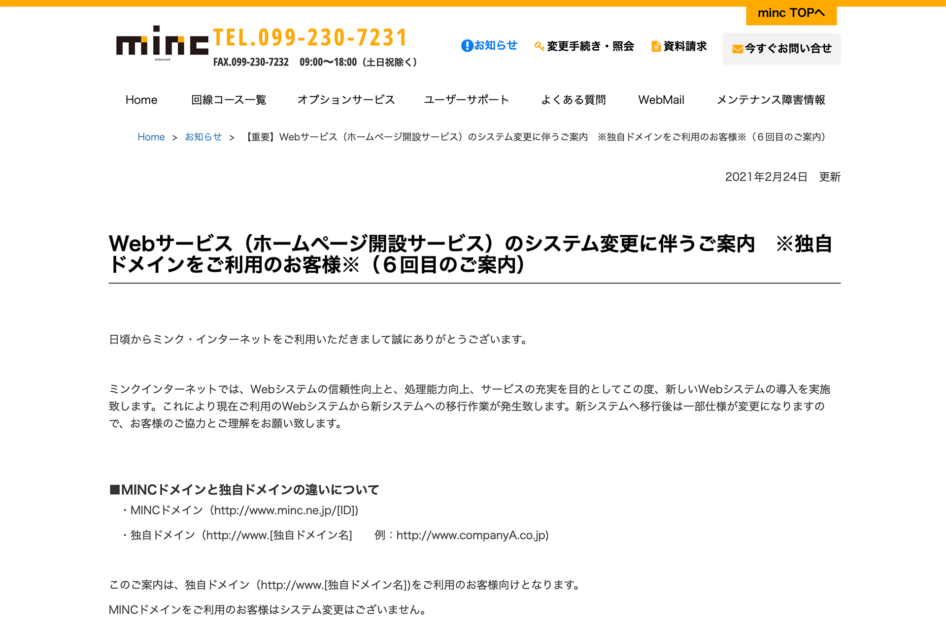 mincインターネットのサーバでCGI/perlが動いていない!?